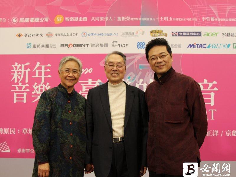 2020《臺灣的聲音 新年音樂會》施振榮再度吹響臺灣文化的號角。(廠商提供)