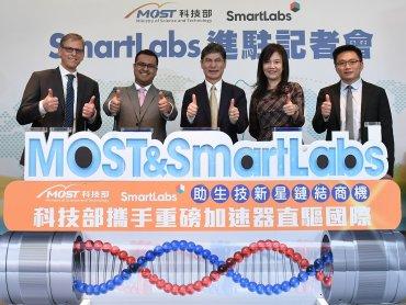 波士頓生醫加速器SmartLabs在臺設立海外第一個據點
