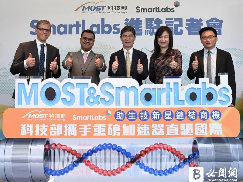 波士頓生醫加速器SmartLabs在臺設立海外第一個據點。(資料照)
