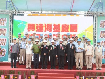 中鋼旗下興達海洋基礎公司廠房舉辦竣工祈福典禮