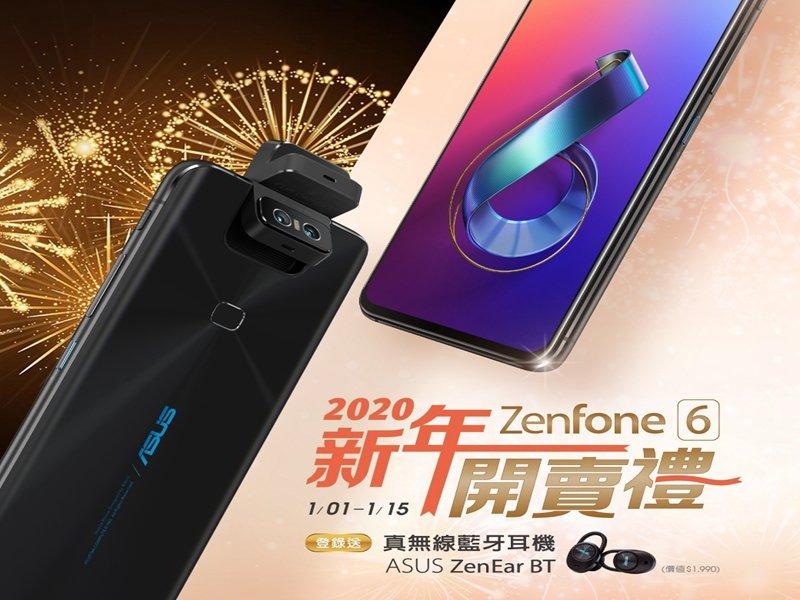 新年換新機!華碩ZenFone / ROG Phone II優惠好禮送不停。(廠商提供)