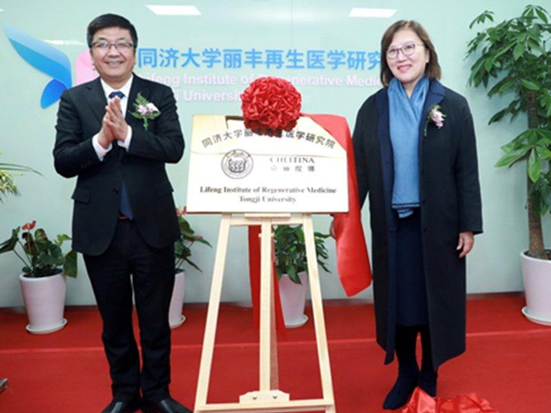 麗豐-KY再生醫學布局再進擊 攜手同濟大學共同打造「同濟大學麗豐再生醫學研究院」。(廠商提供)