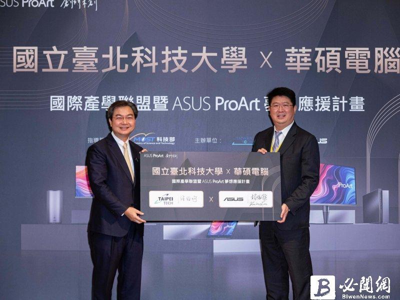 臺北科大攜手華碩電腦 贊助設計新秀出國爭光。(資料照)