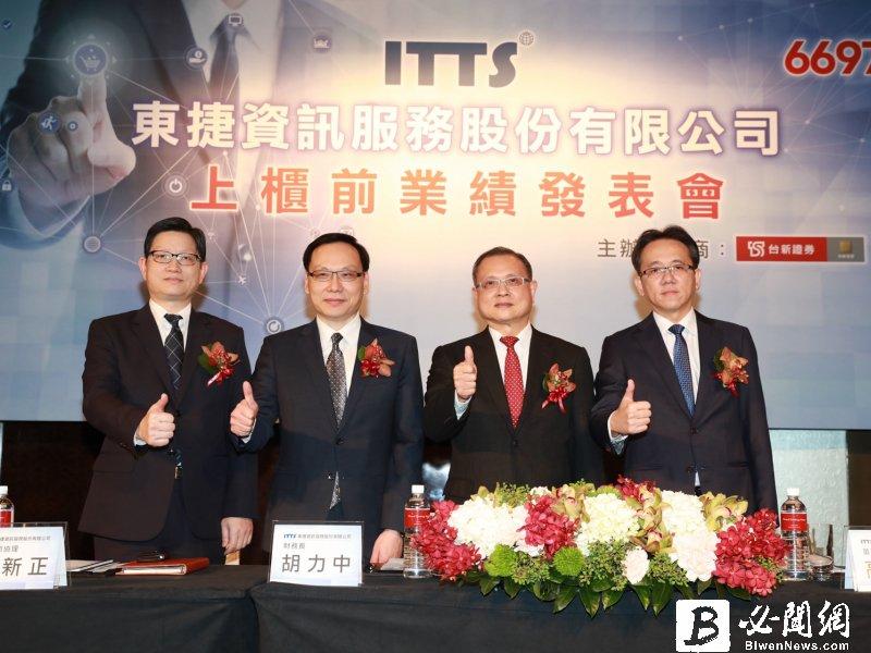 東捷資訊跨智慧工廠 盼成為營收成長關鍵。(資料照)