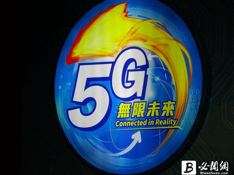 5G進入第23天 競標總金額已破4G競標紀錄 。(資料照)