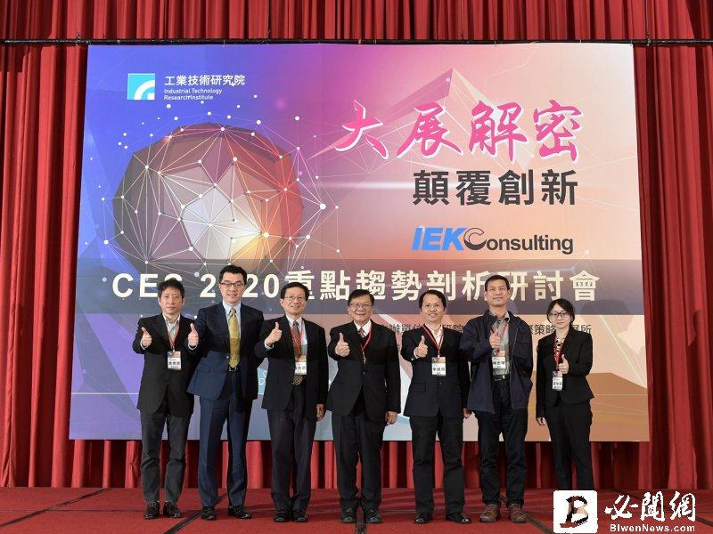 工研院看CES 2020 新創應用、智慧化裝置將是消費電子下一個十年主軸。(資料照)
