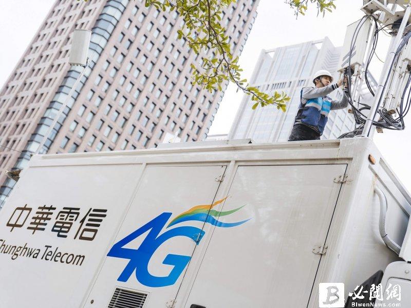 中華電信:取得5G最大頻寬  引領台灣進入5G新時代。(資料照)