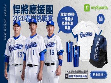 台灣大mySports推「富邦悍將 春訓挑戰賽」 5G智慧球場應用先暖身