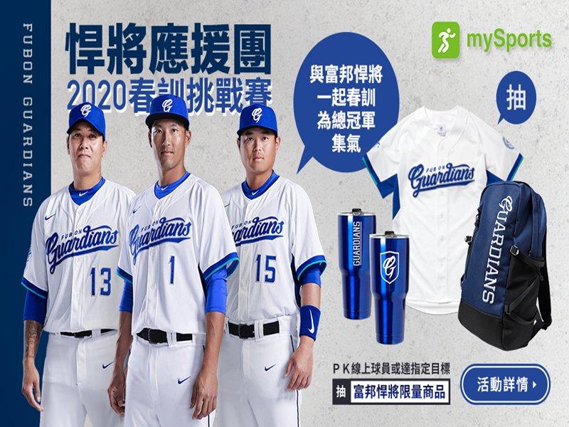 台灣大mySports推「富邦悍將 春訓挑戰賽」 5G智慧球場應用先暖身。(廠商提供)