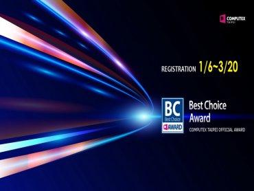 COMPUTEX官方獎項BC Award報名正式開跑!新增邊緣運算、智慧物流等報名項目