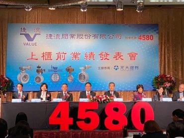 捷流閥業:台灣廠區營收比重達80% 並分散廠區以因應客戶訂單需求