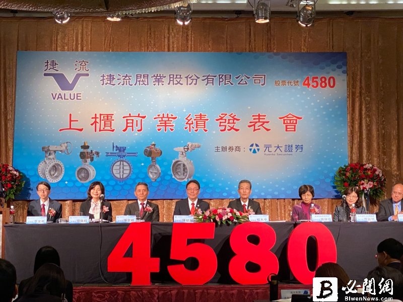 捷流閥業:台灣廠區營收比重達80% 並分散廠區以因應客戶訂單需求。(資料照)