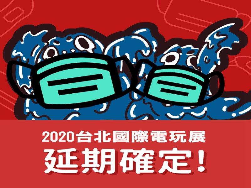 電腦公會:2020台北國際電玩展將延期至暑假 預購票可於新展期延續使用。(公會提供)