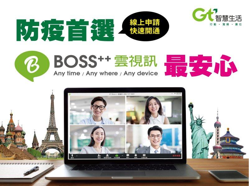 武漢肺炎肆虐翻轉上班模式 亞太電信推「BOSS++雲視訊」助企業共同度過疫情。(廠商提供)