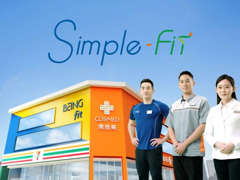 統一企業集團提供輕鬆生活新型態 生活Simple Fit你我今全面啟動。(廠商提供)