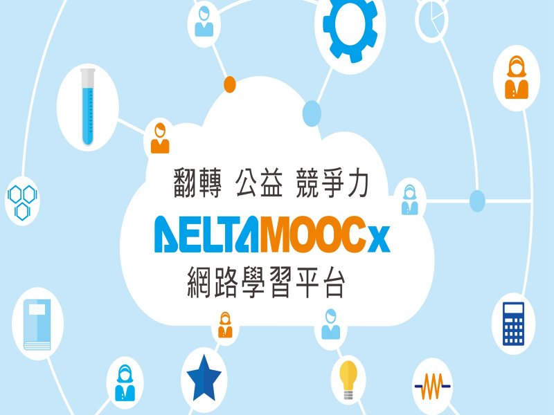DeltaMOOCx免費線上課程 讓高中數理進度不因疫情中斷。(台達提供)
