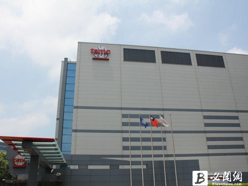 台積電:南京廠仍持續生產。(資料照)