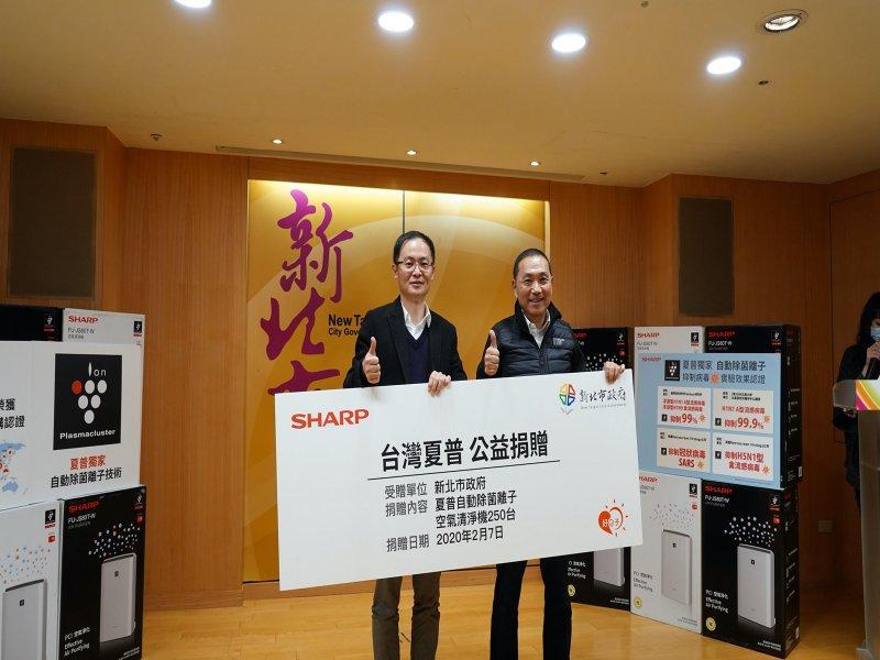 共抗疫情 台灣夏普捐贈自動除菌離子空氣清淨機予新北市政府。(廠商提供)