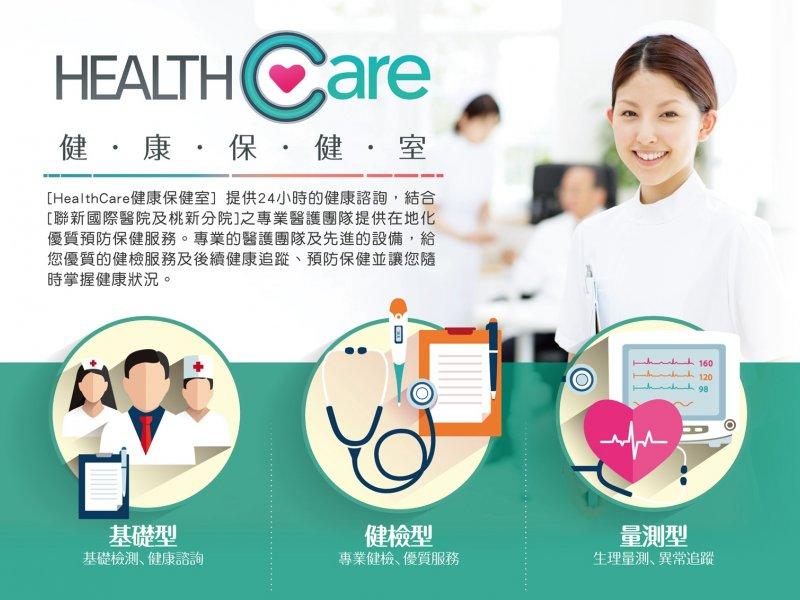 凱擘大寬頻攜手聯新國際醫療集團 打造「HealthCare健康保健室」。(廠商提供)