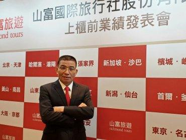 山富旅遊:公司產品多元將打造台灣最好旅行社