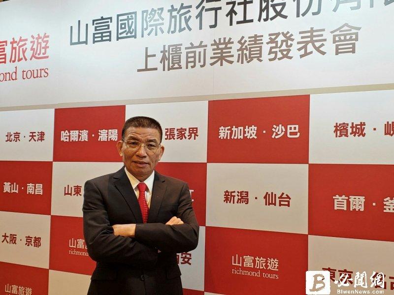 山富旅遊:公司產品多元將打造台灣最好旅行社。(資料照)