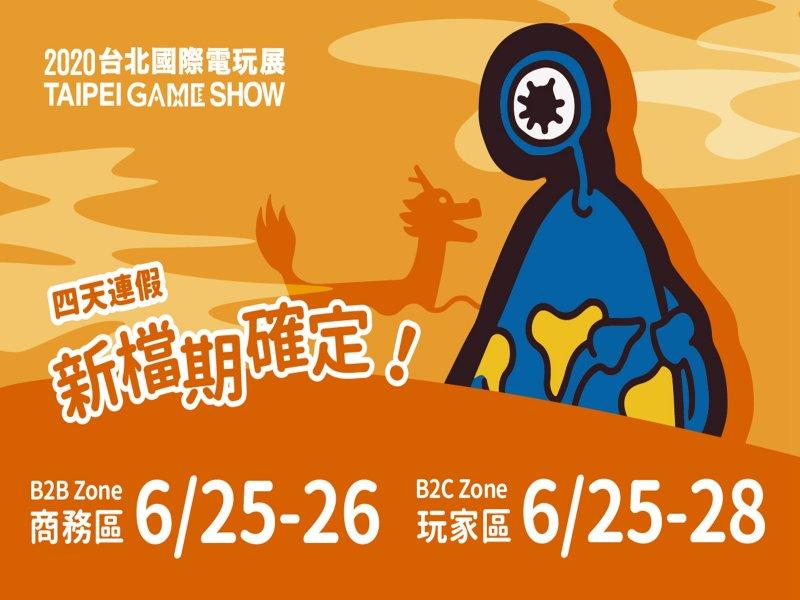 2020台北國際電玩展新檔期調整至6月25日至28日。(電腦公會提供)