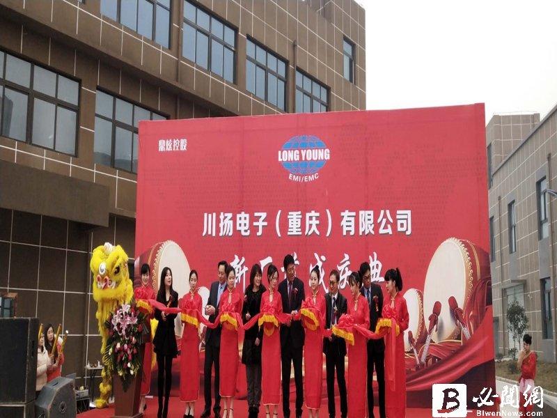 鼎炫-KY昆山廠獲復工許可 淮安廠、重慶廠申請中。(資料照)