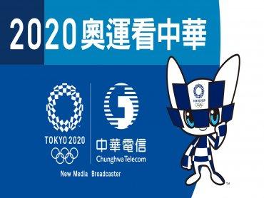 中華電信搶先取得2020東京奧運新媒體轉播權!