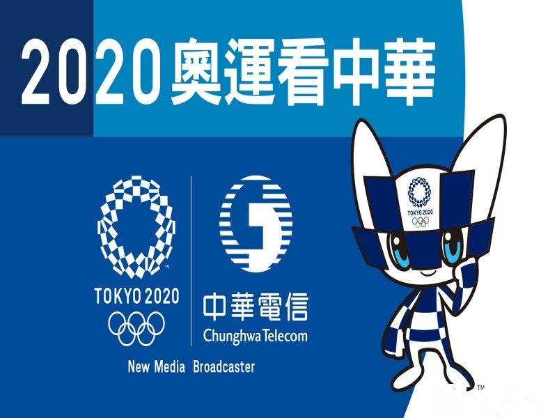 中華電信搶先取得2020東京奧運新媒體轉播權!(廠商提供)