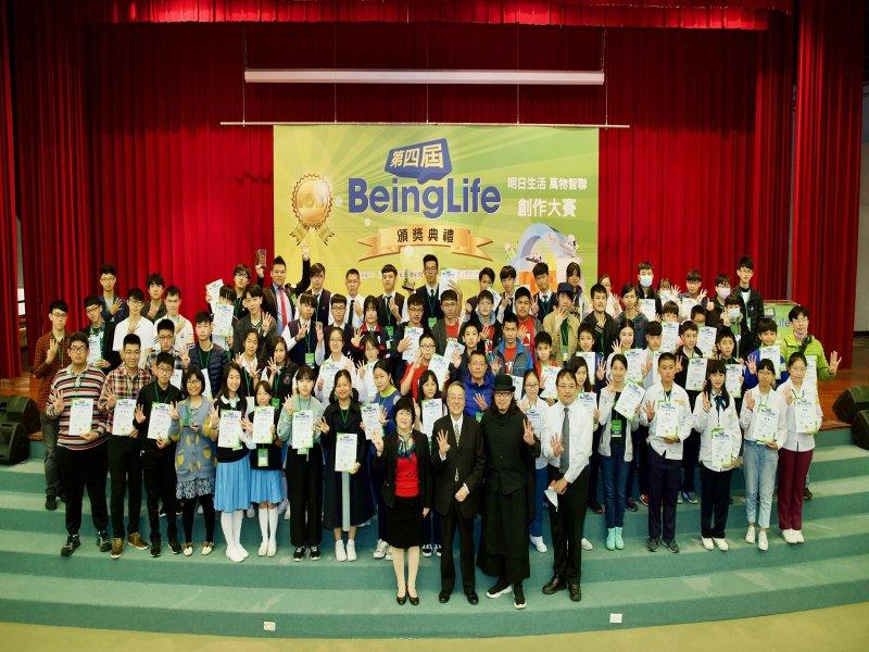 宏碁基金會第四屆BeingLife「明日生活.萬物智聯」創作大賽得獎名單揭曉。(基金會提供)