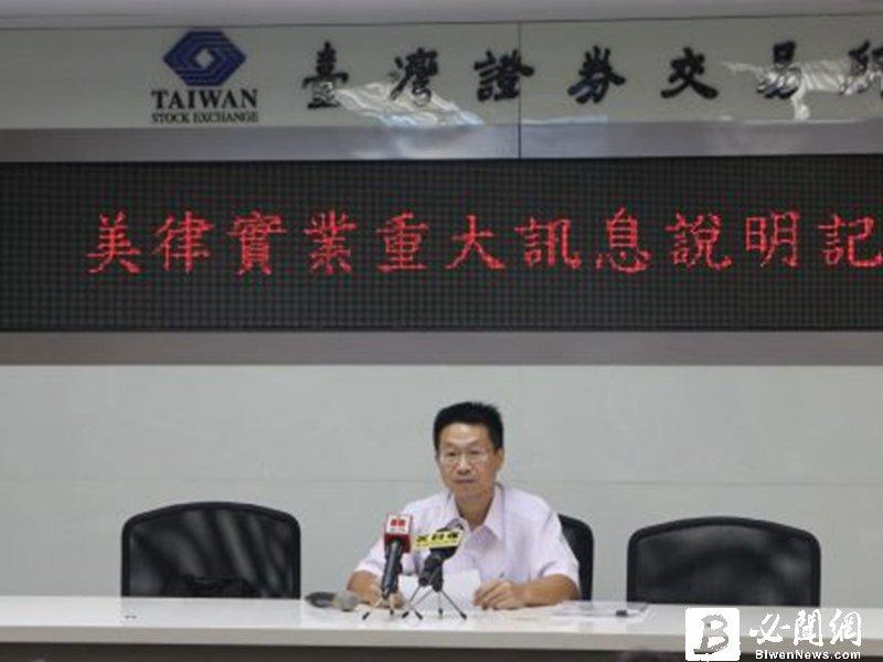 逃離中國!美律將與立訊赴越南設立合資公司。(資料照)