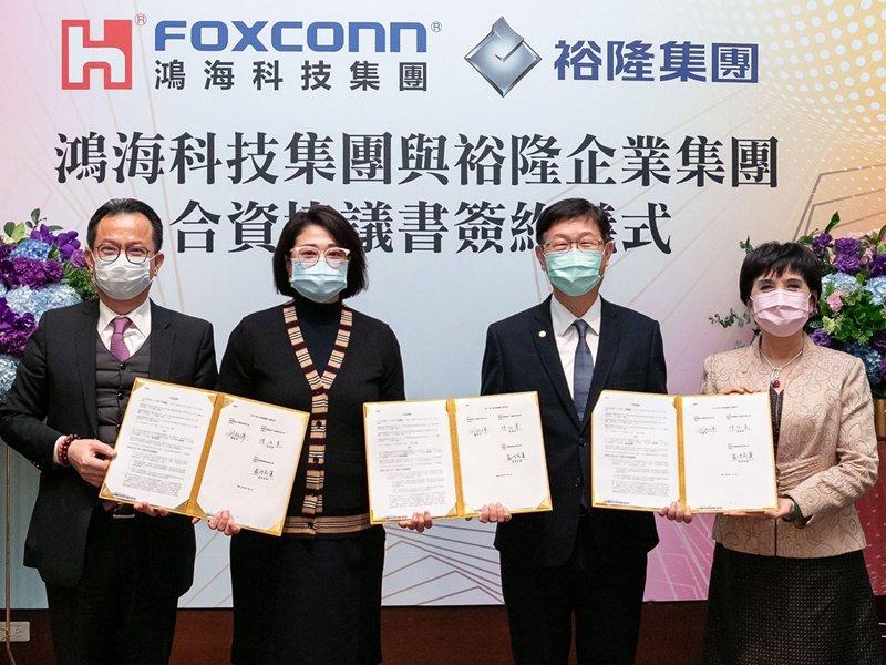鴻海裕隆簽署合資協議設立公司 攜手發展汽車相關業務。(鴻海提供)