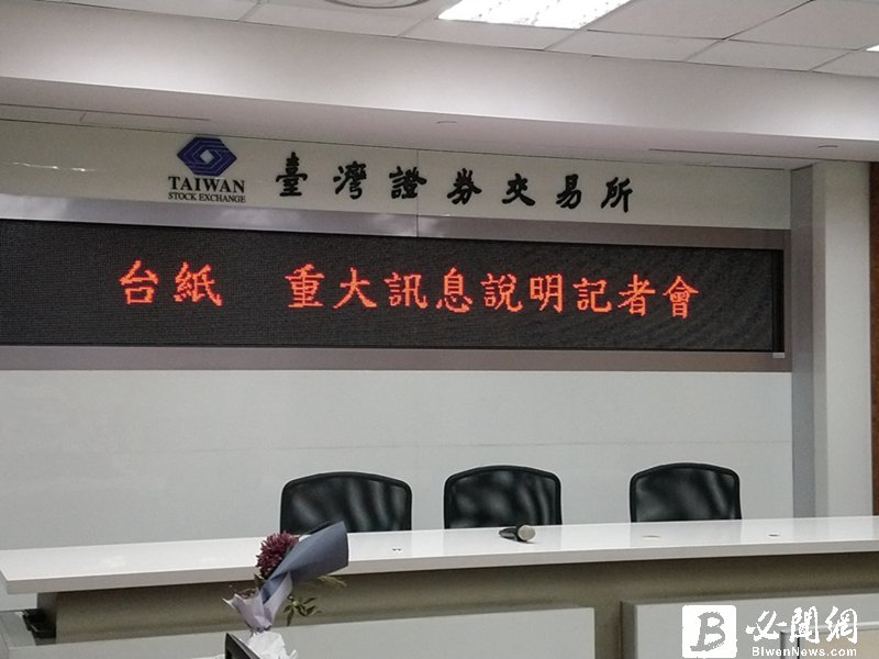 台紙董事會同意股份轉換案  送交4月16日臨股會討論。(資料照)