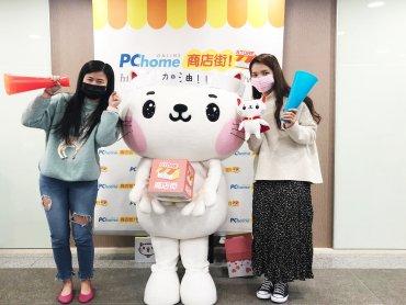 PChome商店街實體店紓困轉型e專案 補助6個月0%成交費