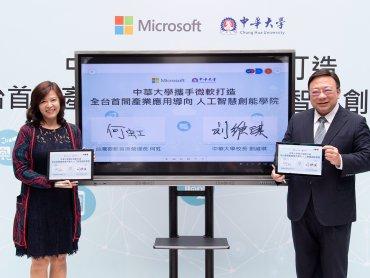 中華大學攜手微軟打造全台首間產業應用導向人工智慧創能學院 目標1年培育200位AI技術應用人才