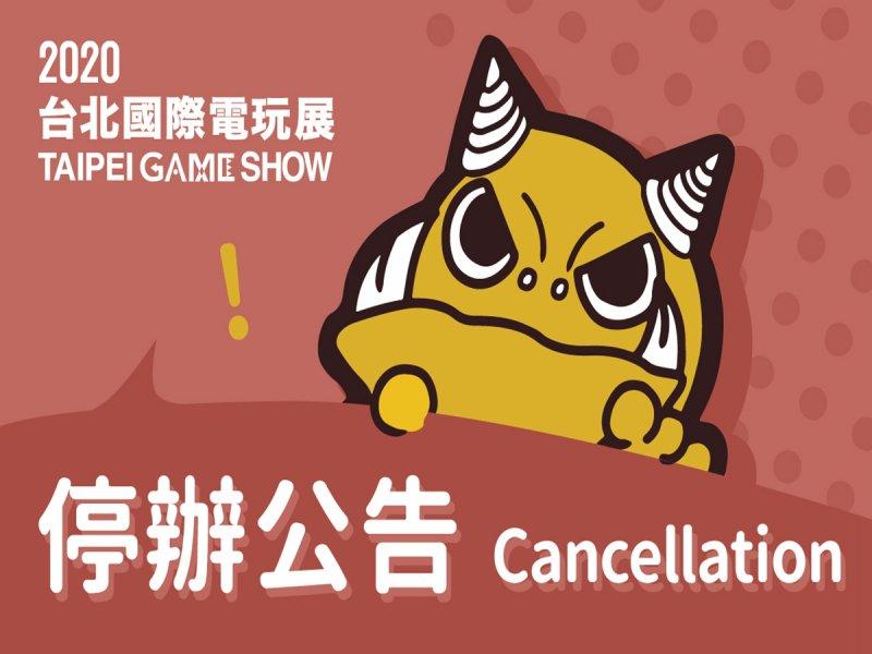 避免產生防疫破口 2020台北國際電玩展決定停辦。(TCA提供)