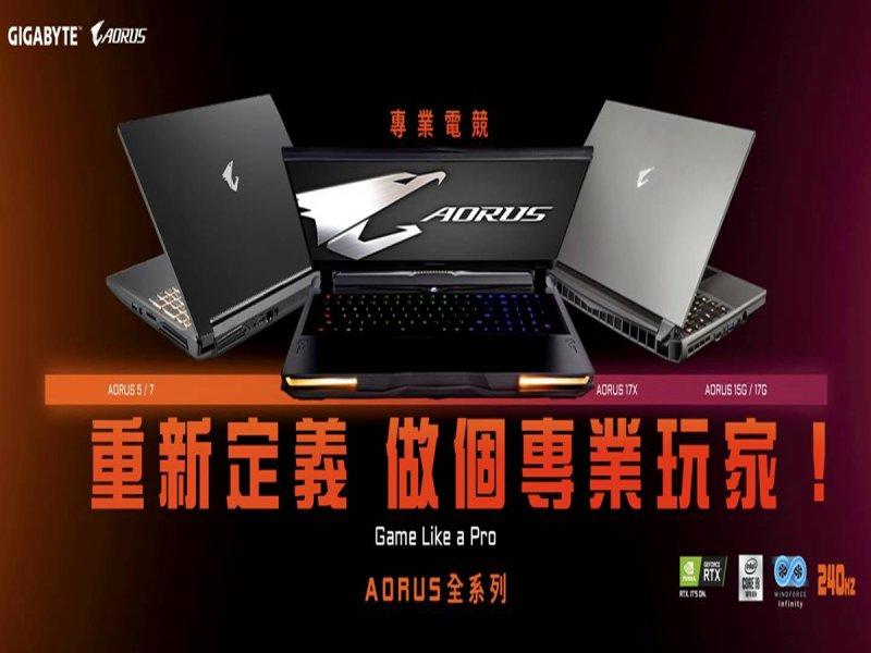 重新定義電競筆電!技嘉聯手國際知名戰隊 推AORUS/AERO。(技嘉提供)