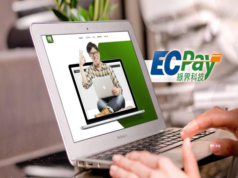 宅經濟當道數位消費起飛 第三方支付《綠界科技》9日登錄興櫃股票。(廠商提供)