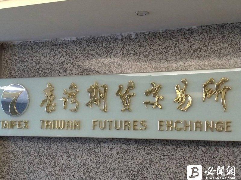 期交所將推出臺灣永續期貨及臺灣生技期貨。(資料照)