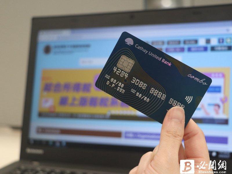 疫情衝擊 國泰世華推出繳稅優惠活動 刷卡分期最高享12期0利率。(資料照)