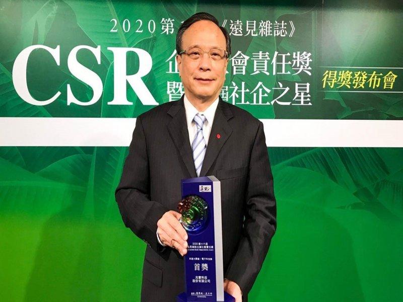 光寶榮獲2020《遠見雜誌》企業社會責任首獎。(光寶提供)