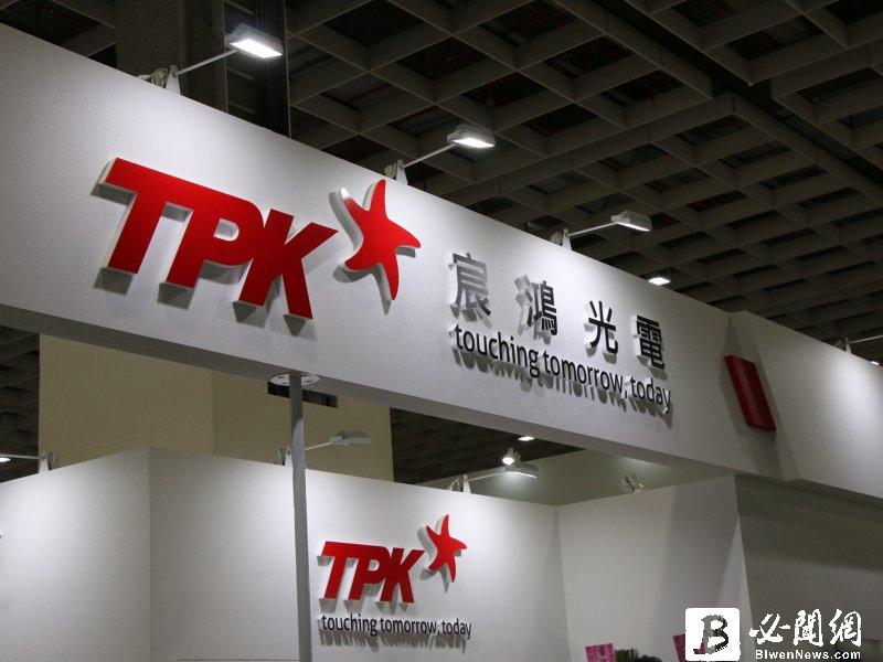 TPK Q1 EPS 0.1元。(資料照)