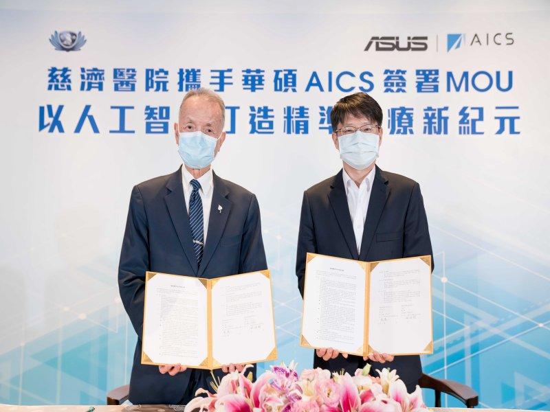 慈濟醫院攜手華碩AI研發中心AICS簽署MOU 以人工智慧打造精準醫療新紀元。(華碩提供)