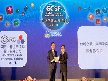 疫情驅動技術轉型 國際中橡集團成立「CSR推動技委會」