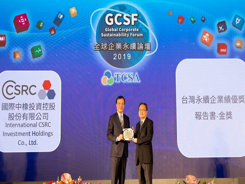疫情驅動技術轉型 國際中橡集團成立「CSR推動技委會」。(廠商提供)