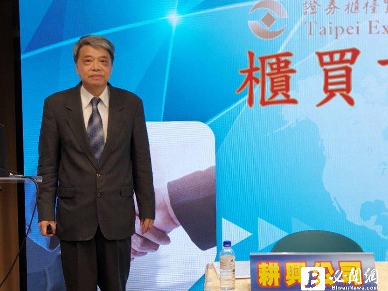 耕興副董事長王新添。(資料照)