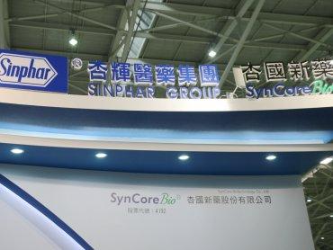 ASCO年會登場 杏國發表SB05PC三期臨床試驗摘要壁報