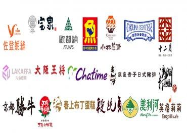 佐登妮絲號召17家優質企業 攜手推出消費振興折扣
