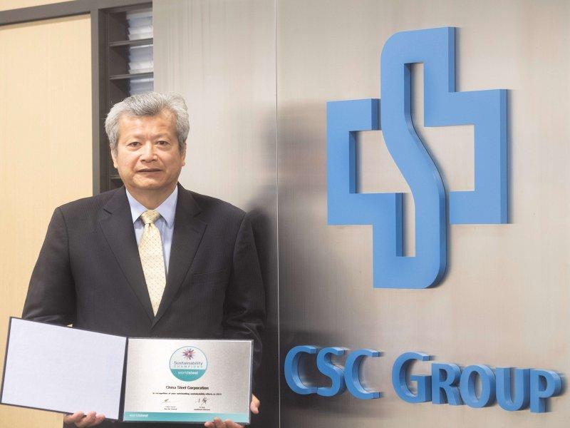 中鋼獲世界鋼鐵協會「永續發展優勝企業」獎項。(中鋼提供)