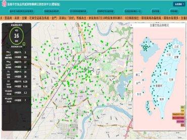 嘉義市聯手亞太電信打造最強空品地圖 「智慧空品e指通」體驗版平台今上線